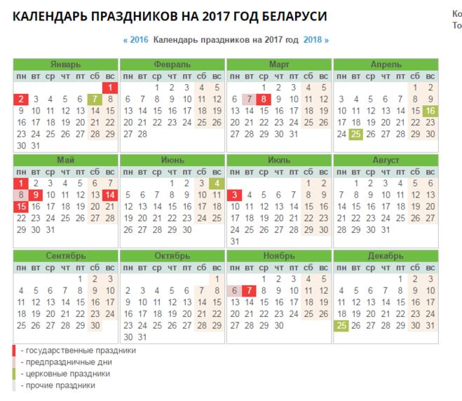 Праздничные дни в ноябре 2017-2018 календарь