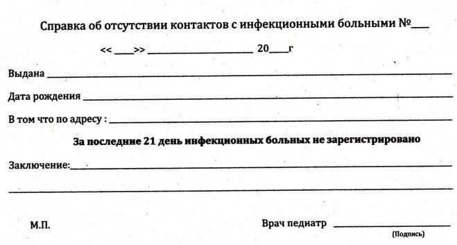Справка в бассейн Химки купить 300 рублей