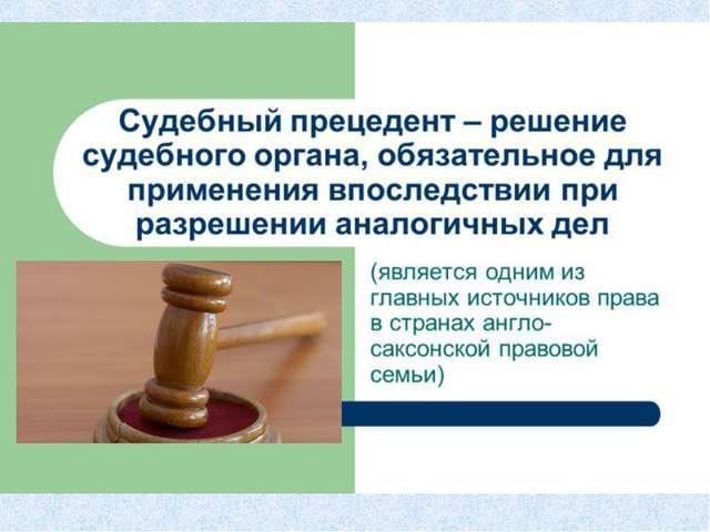 Doctrine of Judicial Binding Precedent Essay Sample