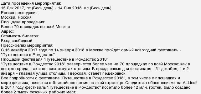 Фестиваль «Спасская башня» 2019 года: когда будет, программа
