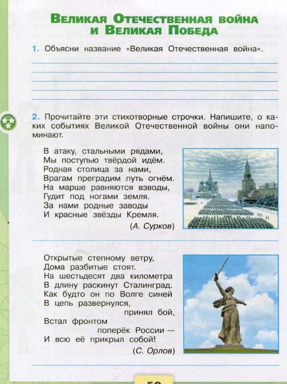 Ответы. Великая Отечественная война и Великая Победа 4 класс Окружающий мир рабочая тетрадь 2 часть