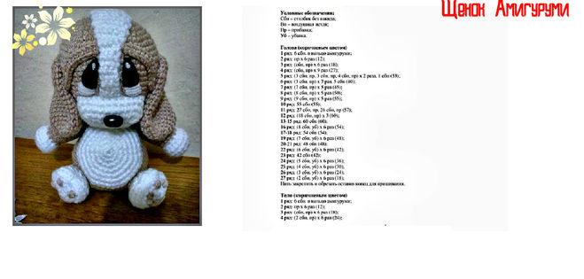 Миниатюрные игрушки собачки схемы все породы вязание крючком 60