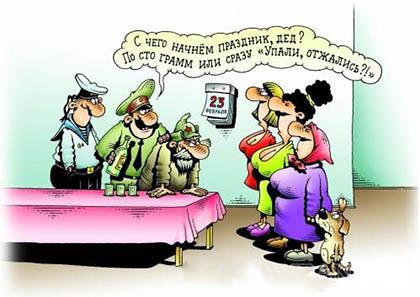 комиксы и карикатуры на 23 февраля