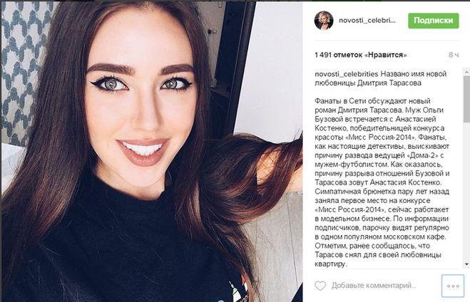 Почему Дмитрий Тарасов ушел от Ольги Бузовой к Анастасии Костенко?