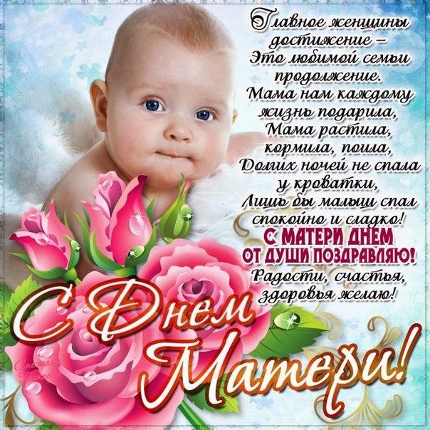 Открытки с поздравлением с днём матери