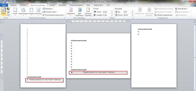 Как сделать книжную страницу в ворде 2007 в 44