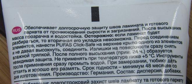 Текст инструкции к средству защиты швов ламината