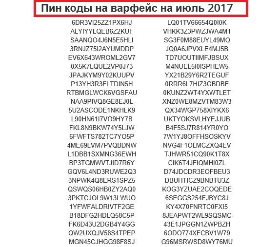 бесплатный пин код на варфейс 2017 июнь