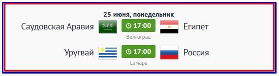 ЧМ 2018 Россия Уругвай 25 июня 2018 Самара