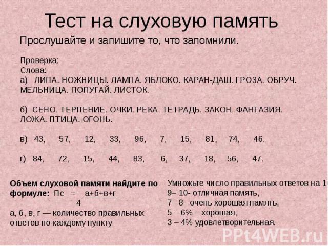 ответы на тесты тшо