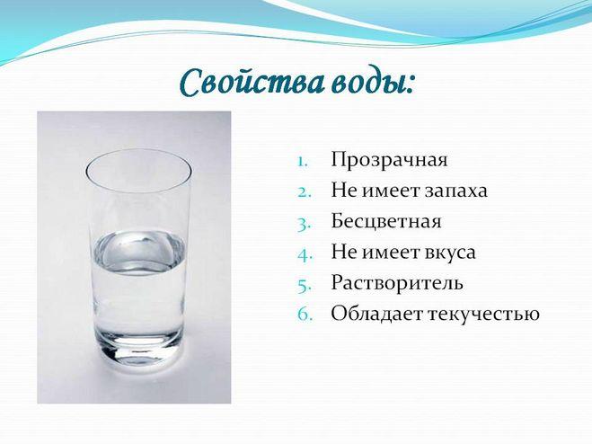 Доклад о свойствах воды 1931