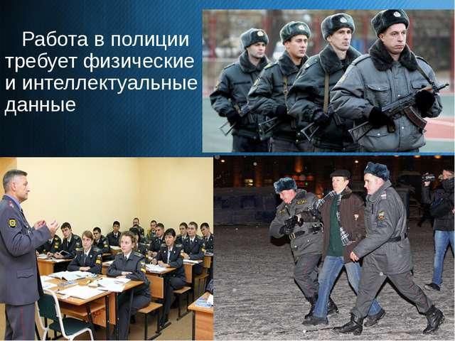 профессия полицейского доклад