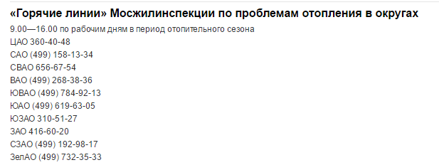 Мосжилинспекция москвы телефон горячей линии еще