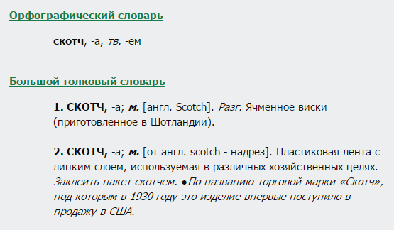 скотч, словарь