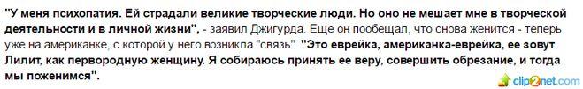Что Джигурда сообщил журналистам в интервью 29.10.16?Каминг-аут состоялся?