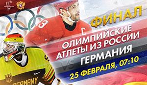 Олимпиада в Пхенчхауне хоккей игра между командами России и Германии