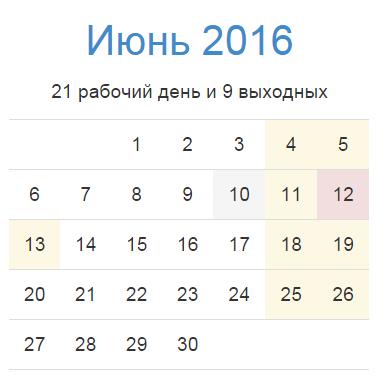 Напечатать календарь июнь