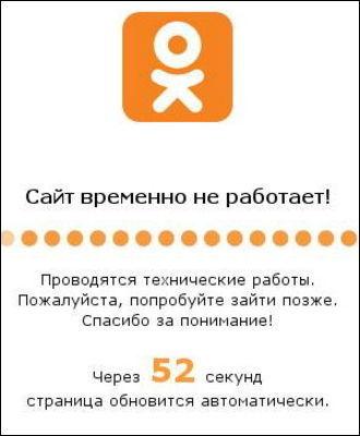 С сегодняшнего утра, 19 января, сайт социальной сети. временно не работает. .  Как сообщает.  РИА Новости.