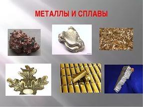 чем занимается металлург