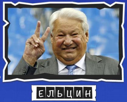 """игра:слова от Mr.Pin """"Вспомнилось"""" - 13-й эпизод президенты и власть - на фото Ельцин"""