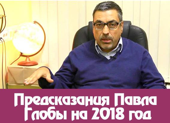 Прогнозы глобы на 2018 год для россии