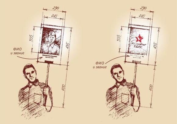 Акция Бессмертный полк. Стандартные размеры плаката 2943,5 см, ручка 40 см