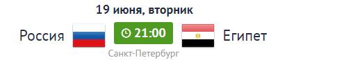 чемпионат мира по футболу, 2018, игра России и Египта