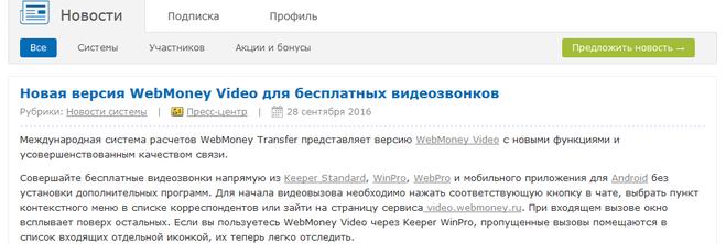 Вебмани против Скайпа