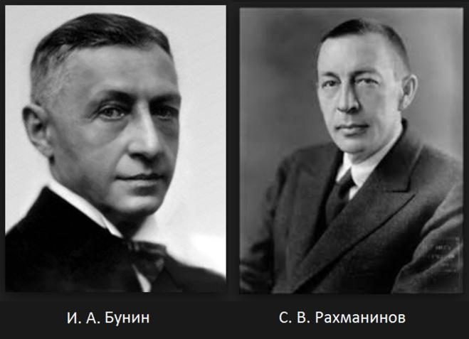 Бунин и Рахманинов