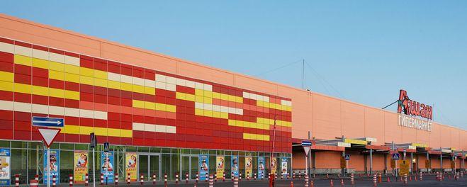супермаркеты Ашан, Ашан торговая сеть, происхождение названия ашан