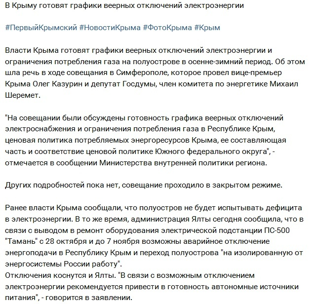 Крым график отключение элекроэнергии