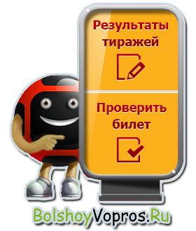 Проверить лотерейный билет по номеру русское лото - ae0a