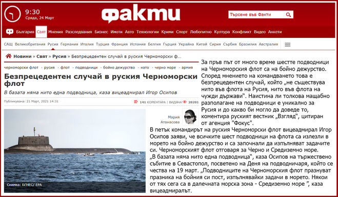 Ростов-на-Дону это подлодка