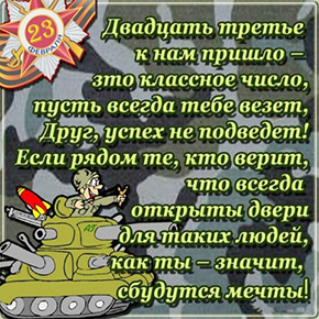 открытка со смешной надписью 23 февраля