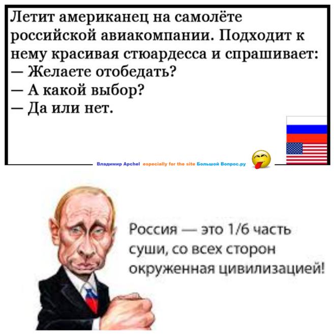 Видео Анекдоты Про Россию