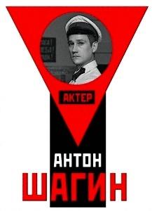 Подкидыш, Антон Шагин