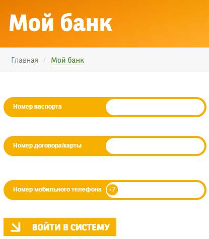 остаток по кредиту в сетелем банке работы Яндекс