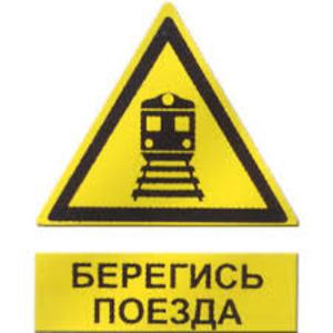 """Как нарисовать на тему рисунок """"Осторожно поезд"""" поэтапно, карандашом?"""