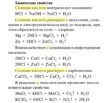 Почему хлорид натрия не реагирует с серной кислотой