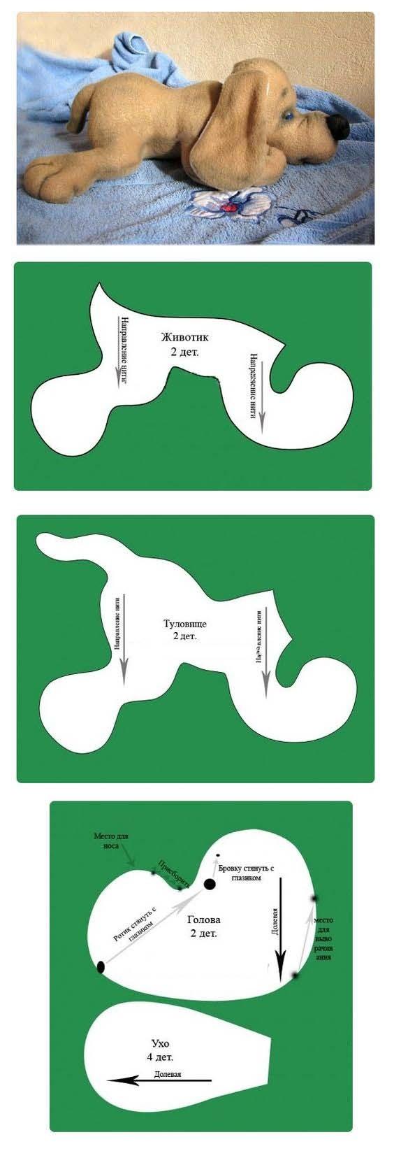 мягкая игрушка собака выкройка