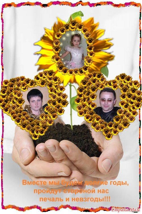 Символ дня семьи своими руками