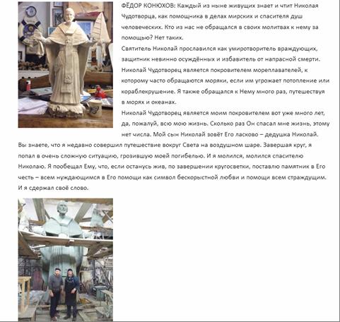 памятник Николаю чудотворцу Конюхов