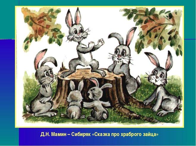 Рисунки зайца из сказки храбрый заяц