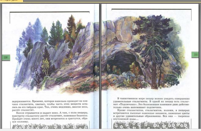 в пещере великан на поляне читать