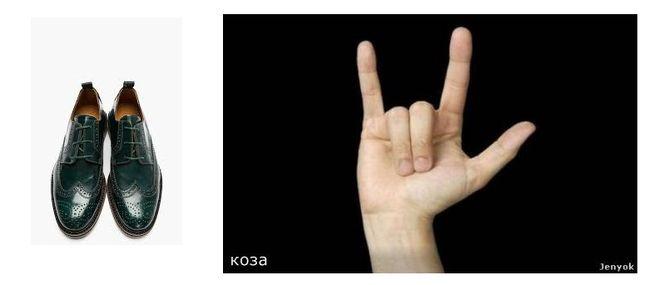 буква W на что она похожа