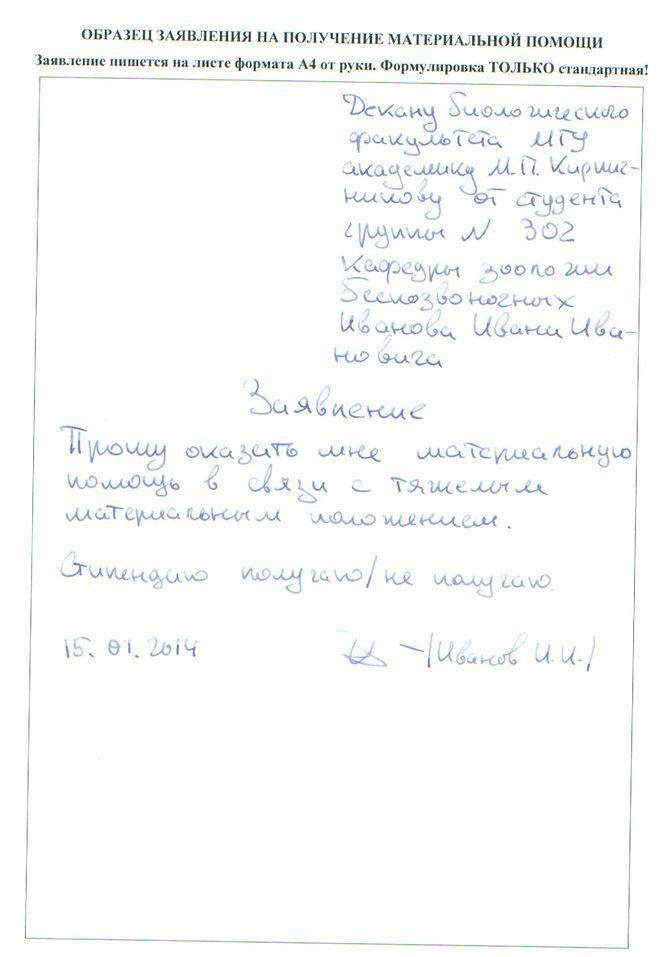 образец заявления на материальную помощь в связи с лечением - фото 11