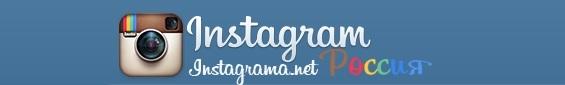 инстаграм, как удалить фото