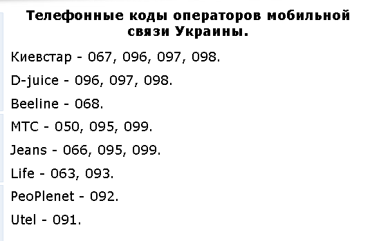 В каждой стране мира есть несколько мобильных операторов предоставляющих услуги связи своим абонентам