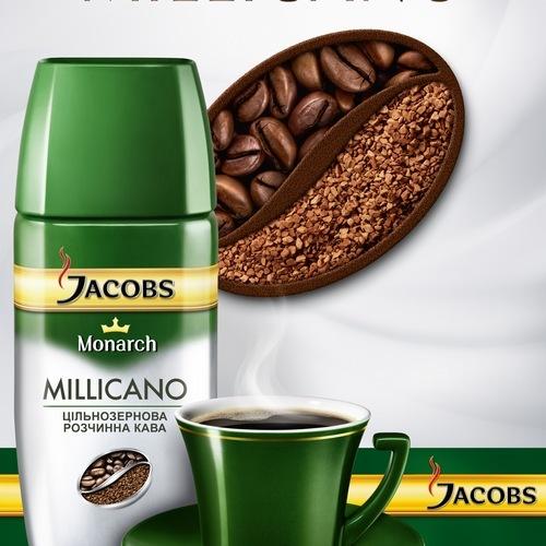 Как называется песня из рекламы кофе якобс монарх милликано 2016г?