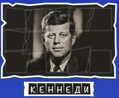 """игра:слова от Mr.Pin """"Вспомнилось"""" - 13-й эпизод президенты и власть - на фото Кеннеди"""